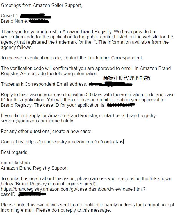 亚马逊品牌备案申请步骤 (11)