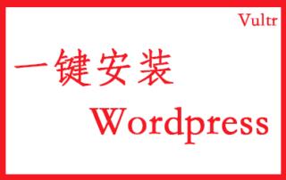 使用Vultr一键安装Wordpress博客-2