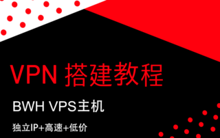 BWH-VPS搭建VPN教程