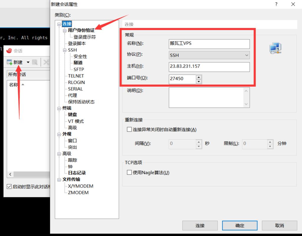 VPS搭建VPN教程 (12)