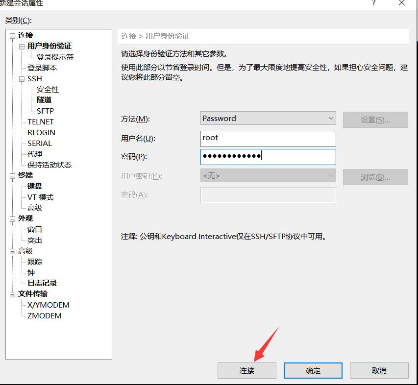 VPS搭建VPN教程 (13)