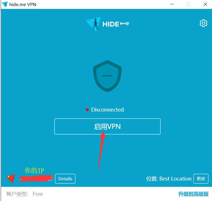 HideMe免费VPN (12)