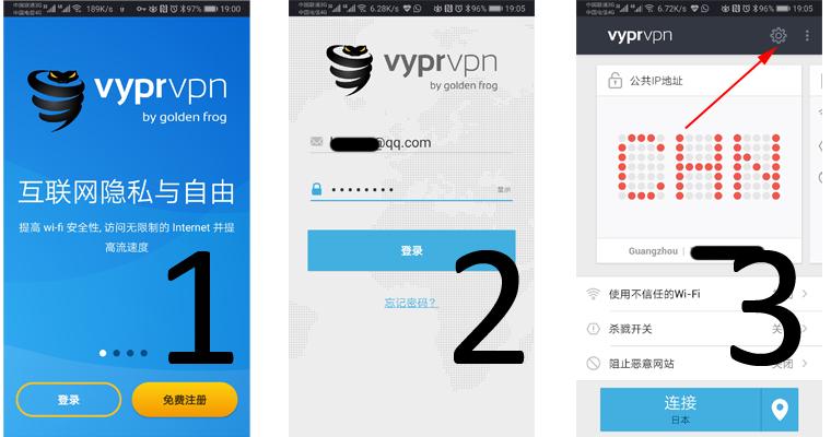 付费VPN推荐-VyprVPN 手机端1
