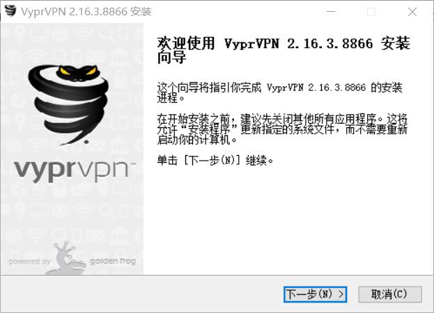 付费VPN推荐-VyprVPN 2-3