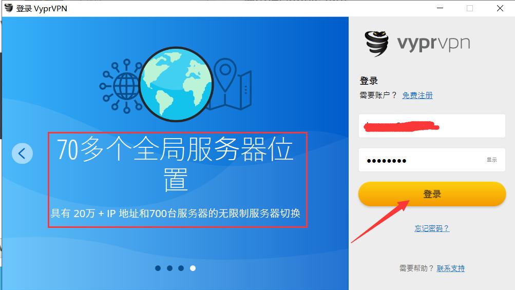 付费VPN推荐-VyprVPN 2-4