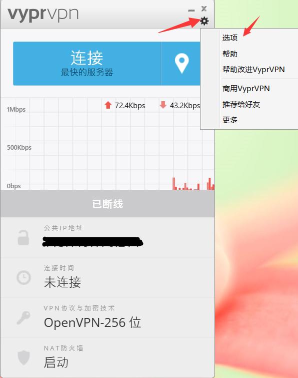 付费VPN推荐-VyprVPN 2-6
