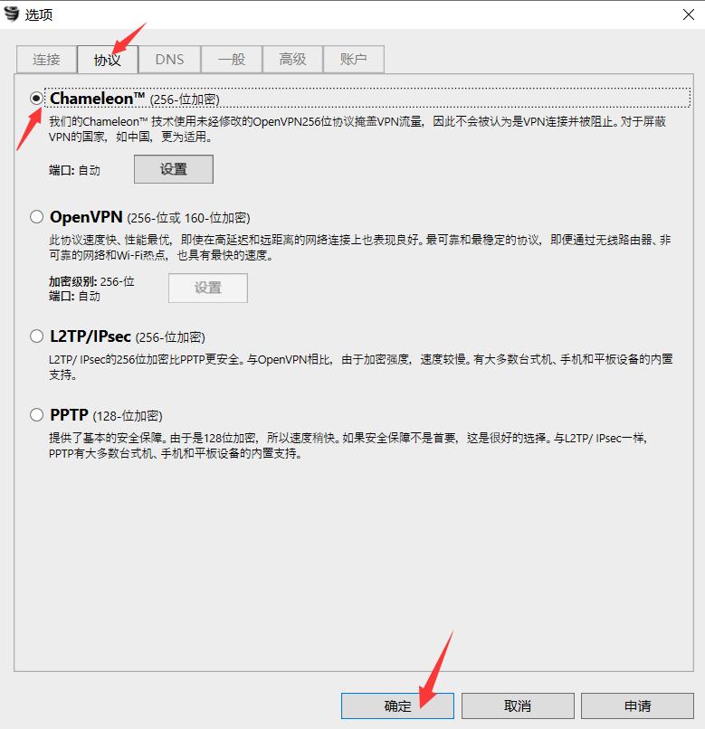 付费VPN推荐-VyprVPN 2-7