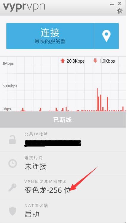 付费VPN推荐-VyprVPN 2-8