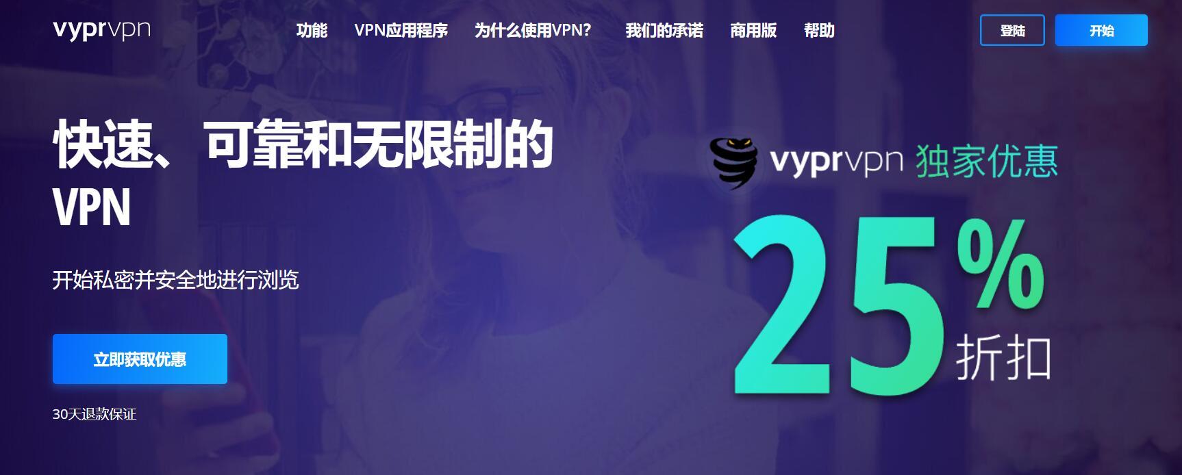 付费VPN推荐-VyprVPN 01