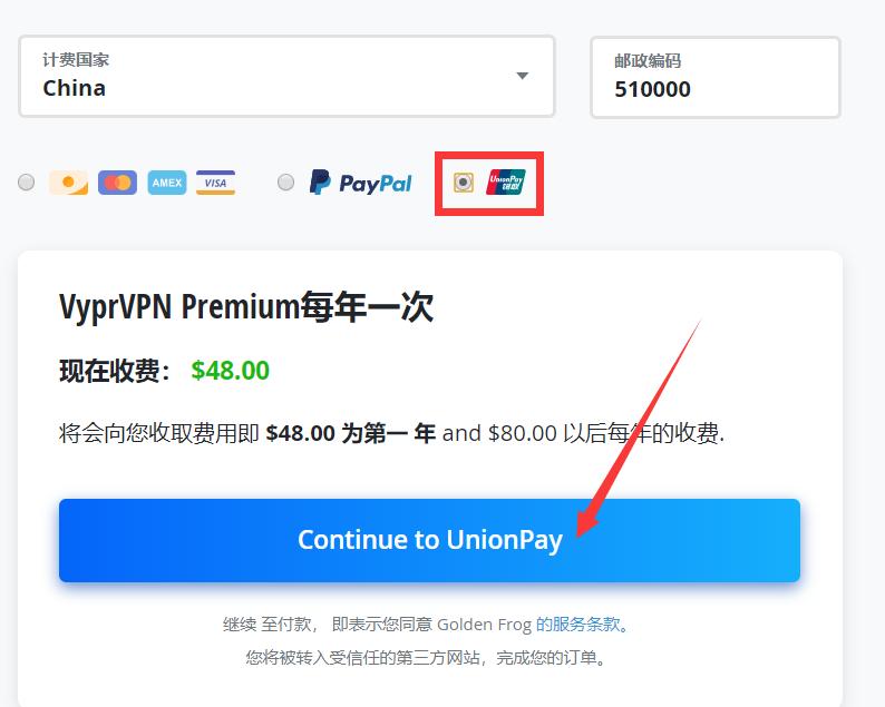Vyprvpn付款流程 (7)