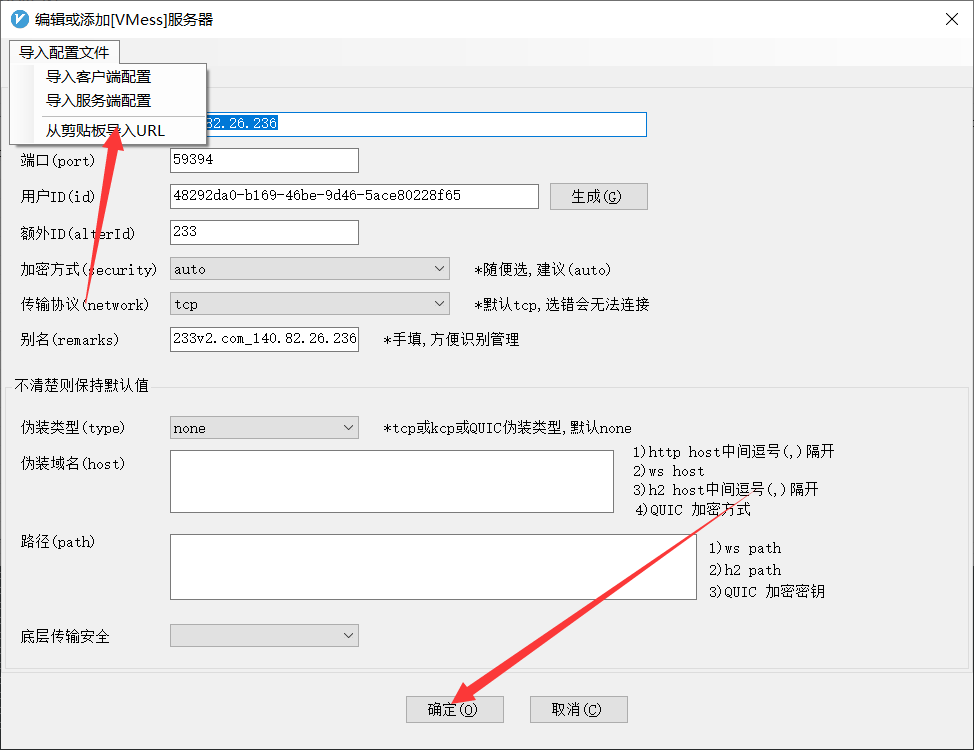 VPN搭建教程-V2RAY (14)