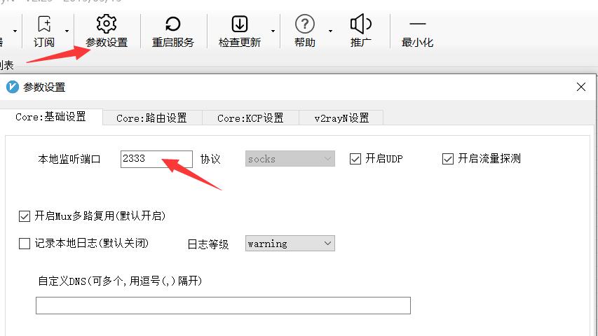 VPN搭建教程-V2RAY (16)