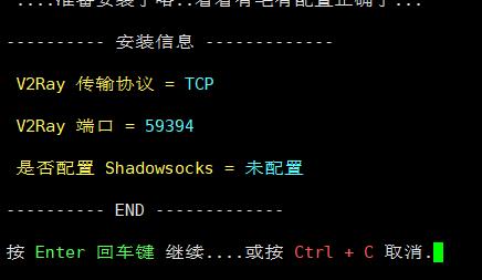 VPN搭建教程-V2RAY (9)