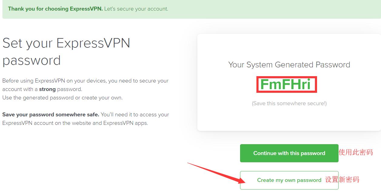 ExpressVPN注册教程与使用 (8)