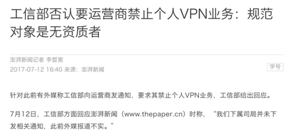 GreenVPN官网宣布国内服务暂停 (2)
