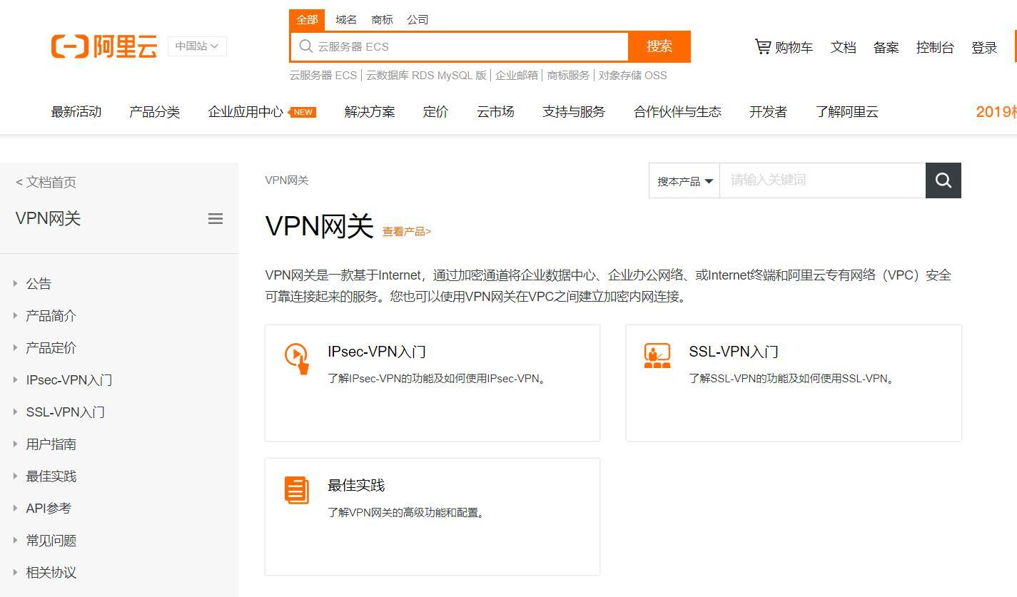 阿里云搭建VPN?一定不要用