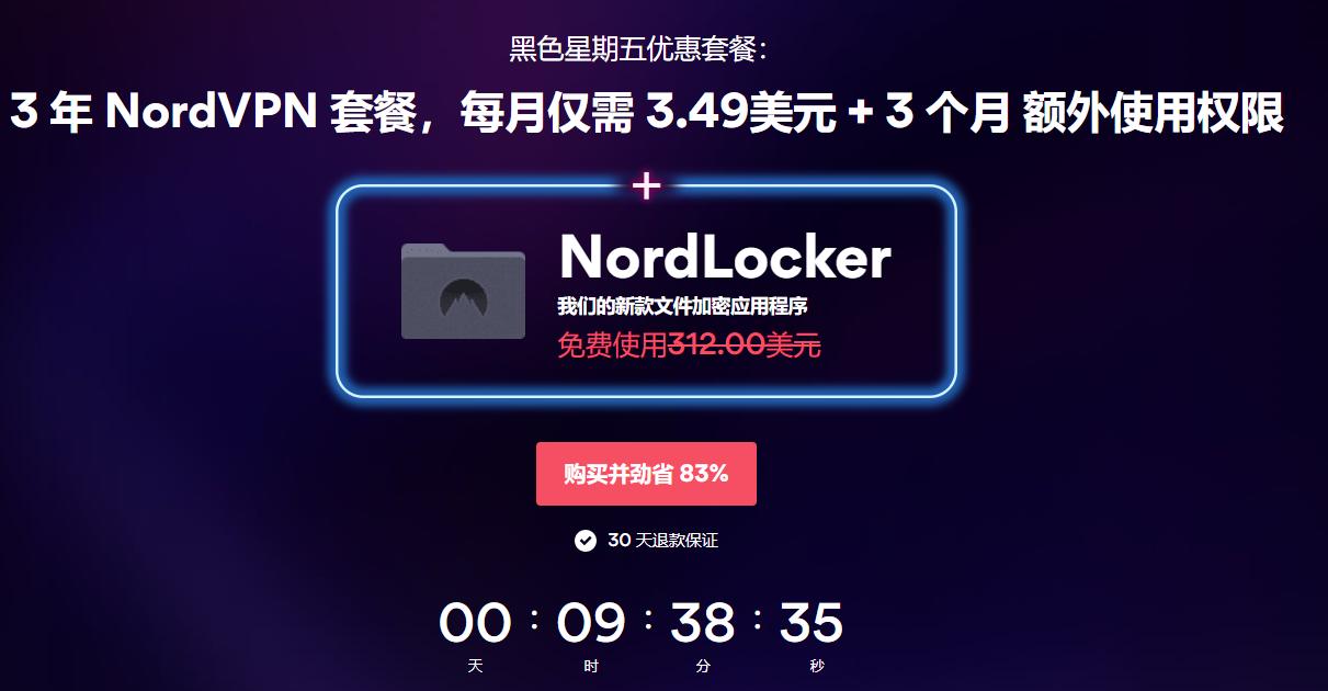 黑五VPN折扣信息汇总2