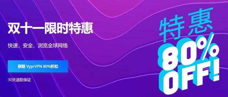 黑五VPN折扣信息汇总3