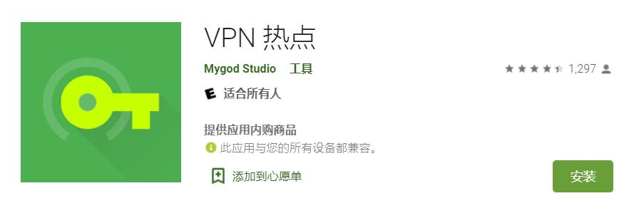 实现安卓手机VPN开热点共享给其他手机或笔记本翻墙 (1)