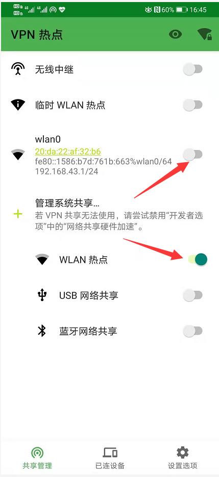 实现安卓手机VPN开热点共享给其他手机或笔记本翻墙 (2)