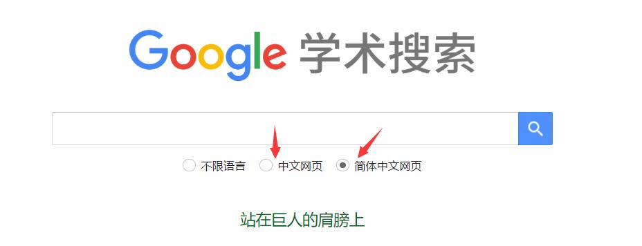 谷歌学术用不了