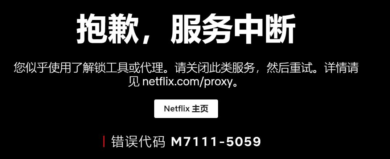 2020国内看奈飞NETFLIX入门-2